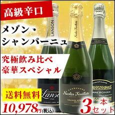 うきうき高級辛口有名メゾン シャンパーニュ究極飲み比べ豪華スペシャル3本セット 白 泡 シャンパン