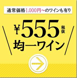 555円均一ワイン