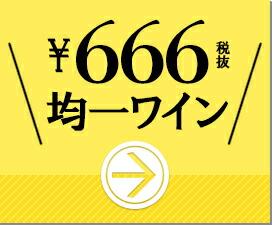666円均一ワイン