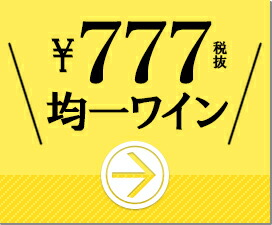 777円均一ワイン
