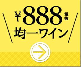 888円均一ワイン