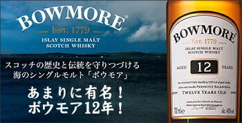 【箱入 正規品】ボウモア 12年 アイラ シングル モルト スコッチ ウイスキー 700ml 40%