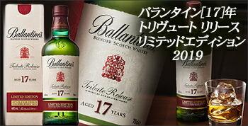 バランタイン[17]年 トリヴュート リリース リミテッドエディション2019 ブレンデッド スコッチ ウイスキー 700ml 48% ハードリカー
