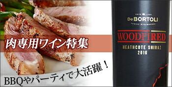 肉専用ワイン