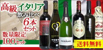 イタリアを代表する銘醸造り手の高級イタリアワイン豪華6本飲み比べセット(赤3本+白1本+泡2本) 750ml6本