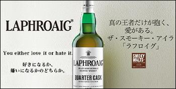 【正規品・箱入】ラフロイグ・クォーターカスク・アイラ・シングル・モルト・スコッチ・ウイスキー・オフィシャル・正規代理店輸入品・700ml・48%
