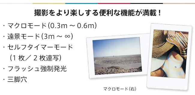 富士フィルムインスタントカメラinstaxmini70