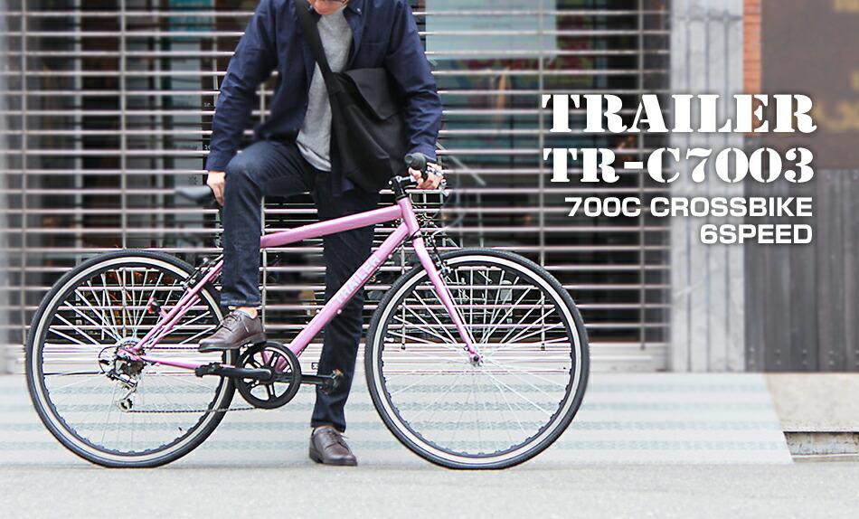 TRAILERクロスバイクTR-C7003