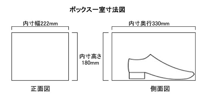 扉付き下駄箱 鍵付・中棚なし ボックス一室の内寸図