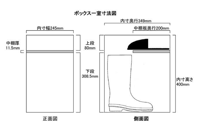 オープン・長靴用245×349×400mm(中棚付き)内寸図