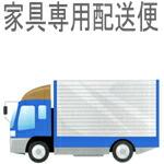 家具専用配送便イメージ トラック