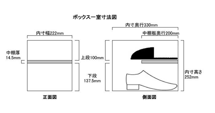 内寸図012252Z1.jpgオープン中棚付きシューズボックス ボックス一室の内寸図