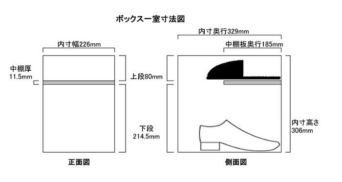 内寸図091555Z1.jpgオープン中棚付きシューズボックス ボックス一室の内寸図
