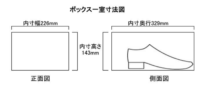 オープン内寸高143mm下駄箱 ボックス一室の内寸図