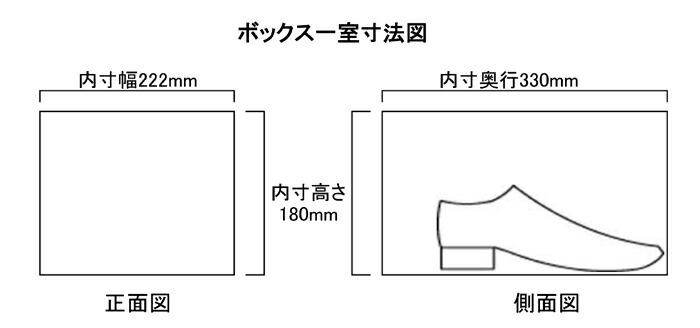 窓付き下駄箱 鍵なし・中棚なし ボックス一室の内寸図