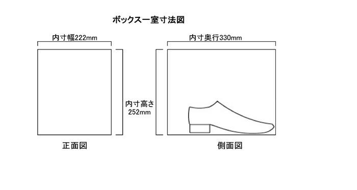 窓付き下駄箱 内寸高252mm ボックス一室の内寸図