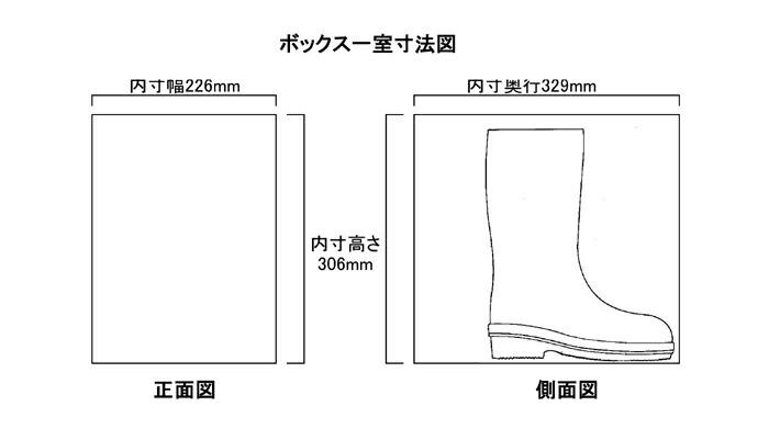オープン長靴用シューズボックス ボックス一室の内寸図