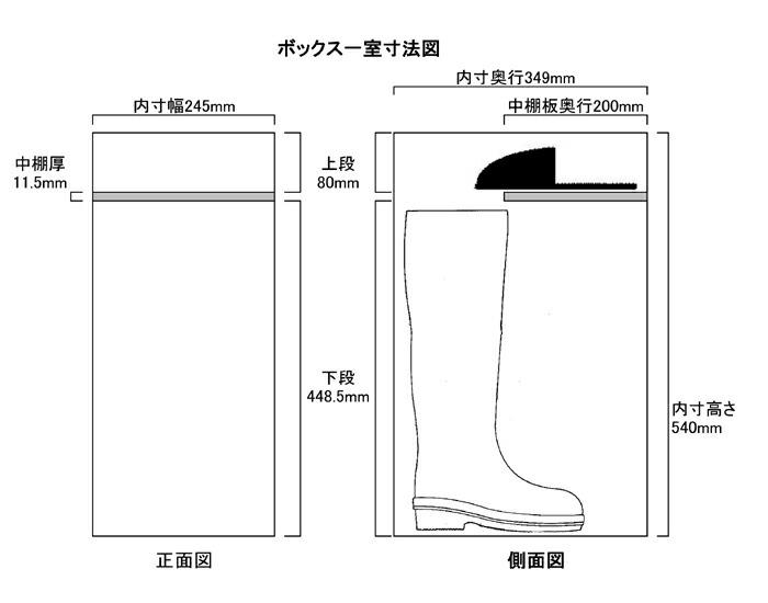 オープン・長靴用245×349×540mm(中棚付き)内寸図