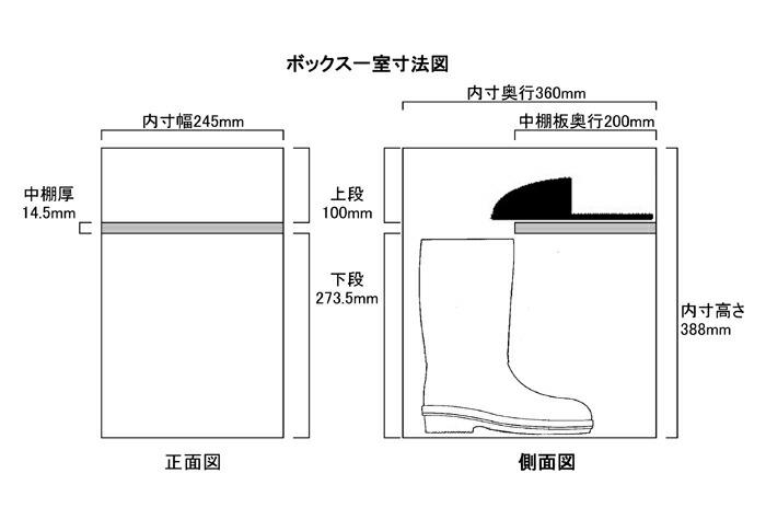 扉付き・長靴用245×360×388mm(中棚付き)内寸図