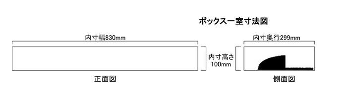 内寸図113300Z1.jpgオープン中棚付きシューズボックス ボックス一室の内寸図