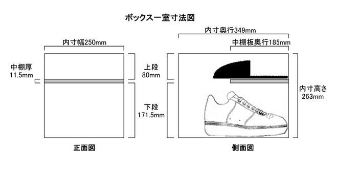 オープンスポーツ靴用シューズボックス ボックス一室の内寸図