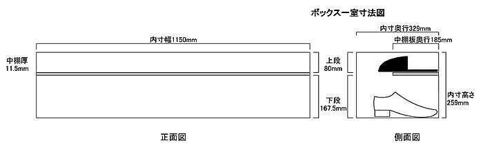 オープン・仕切りなし1150×行329×259mm内寸図