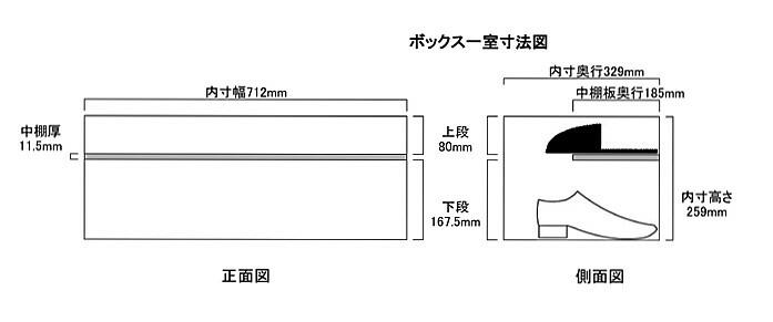 オープン・仕切りなし712×行329×259mm内寸図