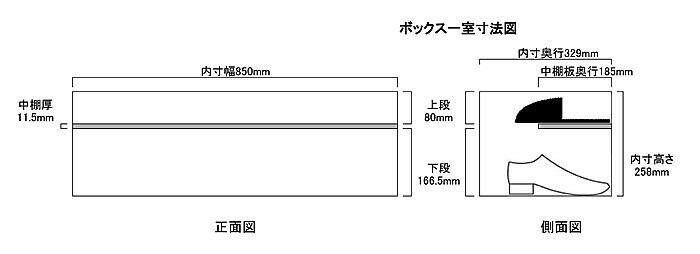 オープン・仕切りなし850×329×258mm内寸図