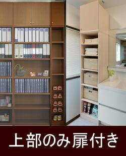 専門書すきま本棚 上扉付タイプ