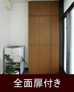 リビングすき間収納 全面扉で隠す収納