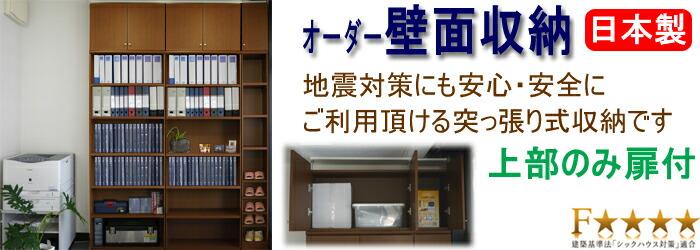 オーダー 大容量壁面書棚 上扉付タイプ