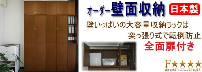 オーダー 薄型全面扉付き本棚 全面扉で隠す収納