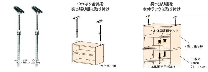 突っ張り棚金具の取付と突っ張り棚の設置