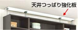 天井突っ張り強化板