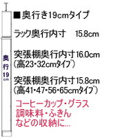 キッチンキャビネットの奥行を選ぶ 奥行19cm