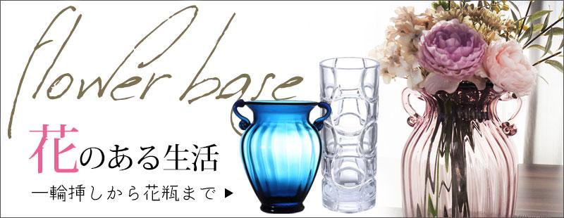 花瓶 花器 フラワーベース