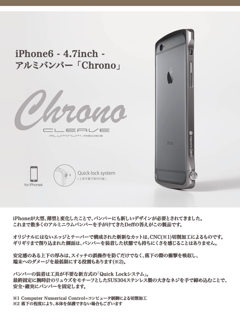 b119ae83a2 Deff CLEAVE Aluminum Bumper Chrono DCB-IP61A6』 iPhone6s ケース ...