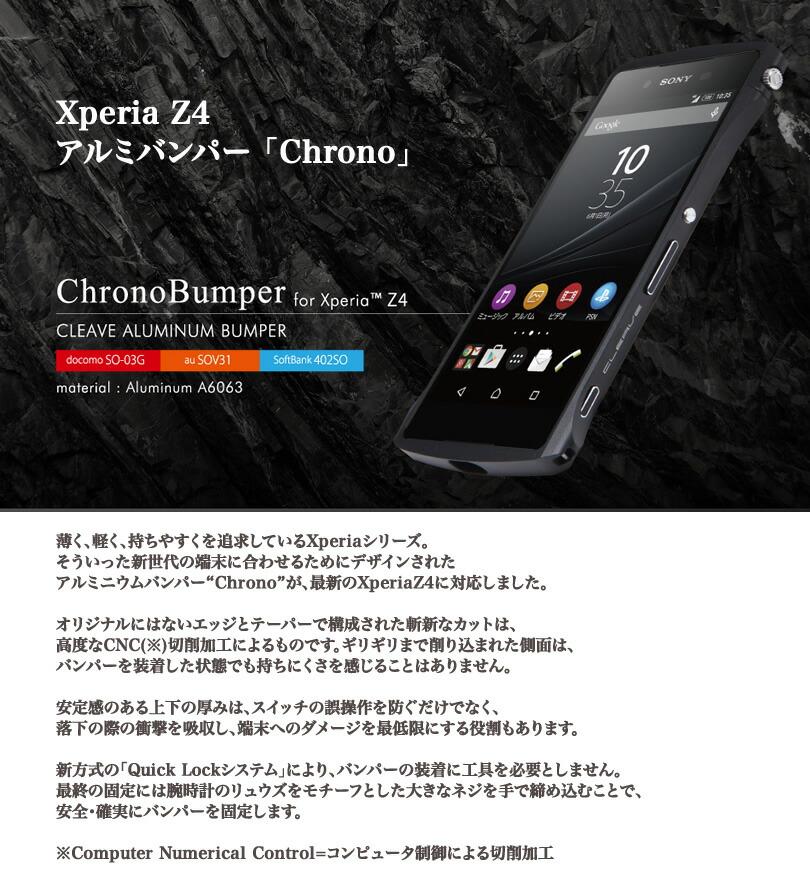 9007eb75e3 商品名, Xperia Z4 「docomo SO-03G」「au SOV31」「SoftBank 402SO」 アルミバンパー CLEAVE  Chrono Aluminum Bumper ...