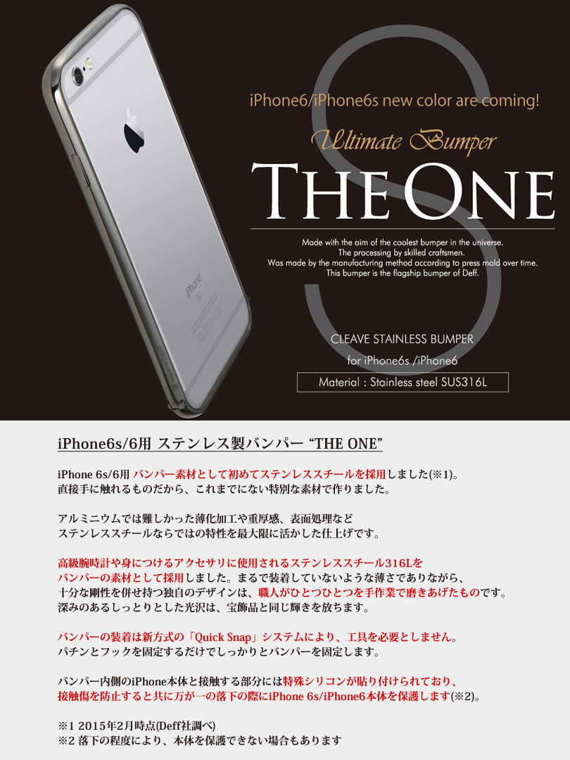 size 40 56e96 8f571 『Deff CLEAVE Stainless Bumper The One』 iPhone6 / iPhone6s バンパー ステンレス