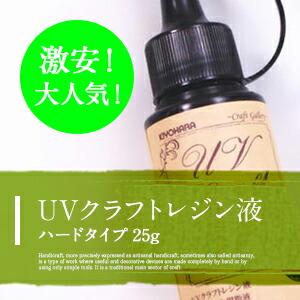 UVクラフトレジン液