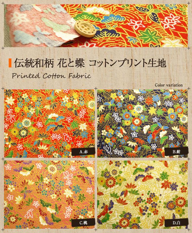 Wingsend rakuten global market sheeting narrow fabrics for Pass time fabrics