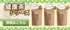 健康茶シリーズ