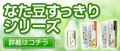 なた豆歯磨き シリーズ