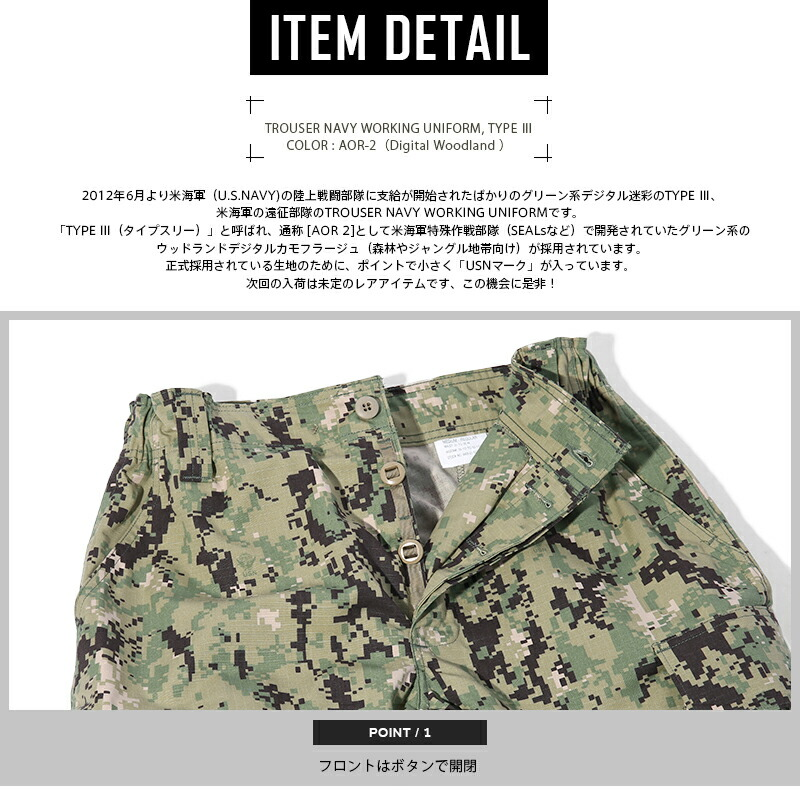 Digital camouflage of Green that supply was just started in real thing new  article U S  forces AOR2 NWU TYPE III combat underwear << WIP03 >> June,