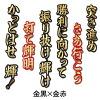 佐藤 輝明応援歌ワッペン