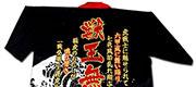 オリジナル刺繍ハッピ(波柄 黒)