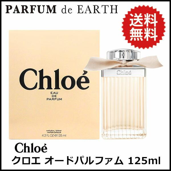 送料無料!!!<BR>クロエ Chloe <BR>クロエ オードパルファム<BR>EDP SP 125ml
