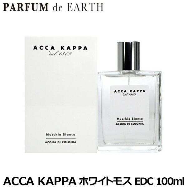 【送料無料】<BR>アッカカッパ ACCA KAPPA <BR>ホワイトモス <BR>EDC SP 100ml 【オーデコロン】