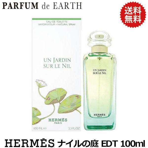 【送料無料】<BR>エルメス HERMES <BR>ナイルの庭 <BR>EDT SP 100ml