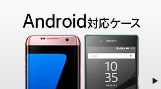 android対応ケース